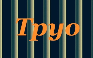 Typo in Jail